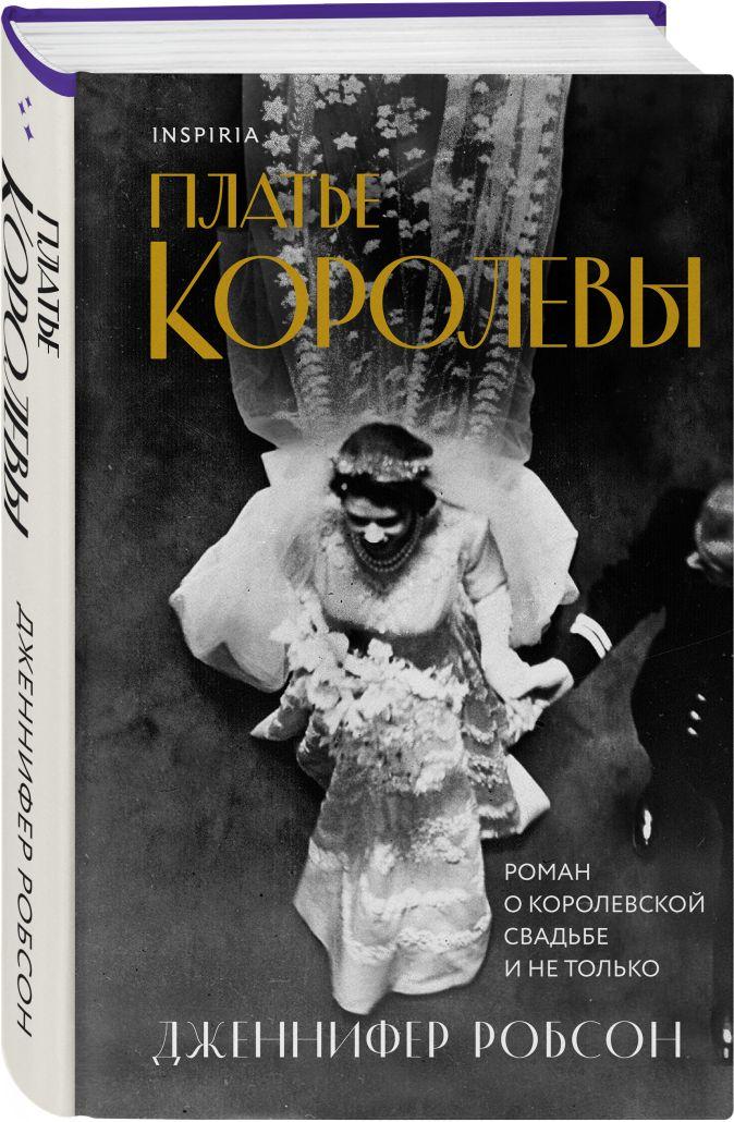 Дженнифер Робсон - Платье королевы обложка книги