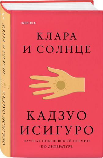 Кадзуо Исигуро - Клара и Солнце обложка книги