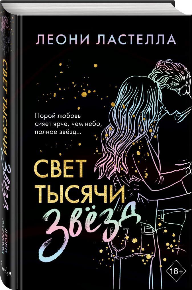 Леони Ластелла - Свет тысячи звёзд обложка книги
