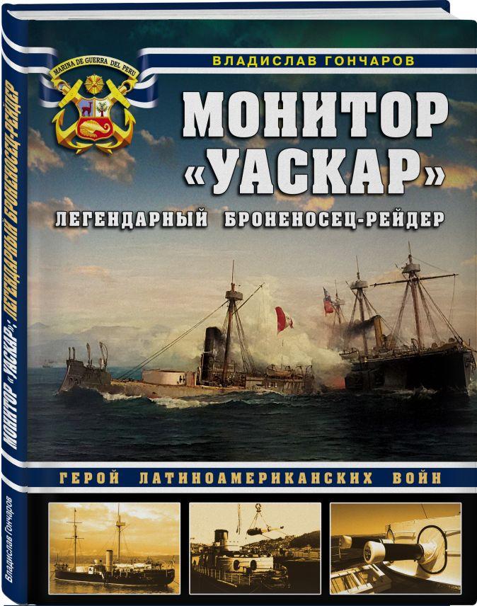 Владислав Гончаров - Монитор «Уаскар»: Легендарный броненосец-рейдер обложка книги