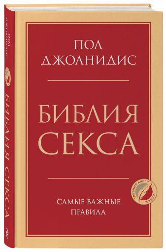 Пол Джоанидис - Библия секса. Самые важные правила обложка книги