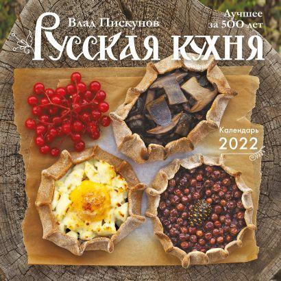 Русская кухня. Лучшее за 500 лет. Календарь настенный на 2022 год (300x300 мм) - фото 1