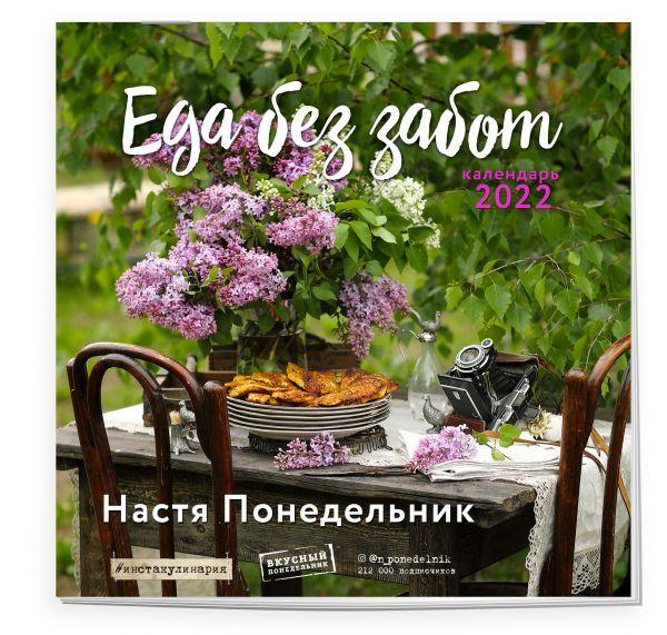 Понедельник Настя Еда без забот.Календарь настенный на 2022 год (Настя Понедельник) (300х300 мм)