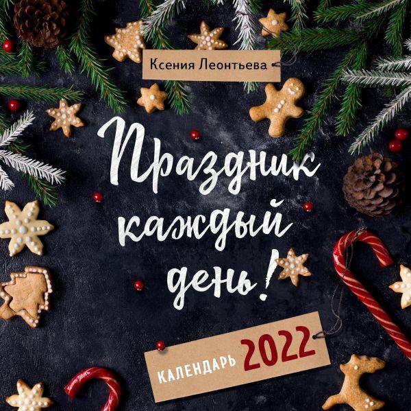 Леонтьева Ксения Геннадьевна Праздник каждый день! Календарь на 2022 год (Ксения Леонтьева) (300х300 мм)