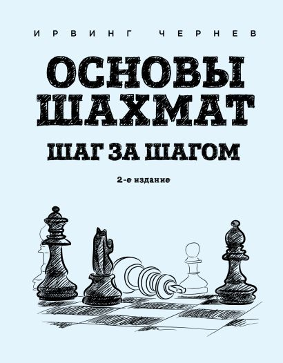 Основы шахмат. Шаг за шагом (2-ое изд.) - фото 1