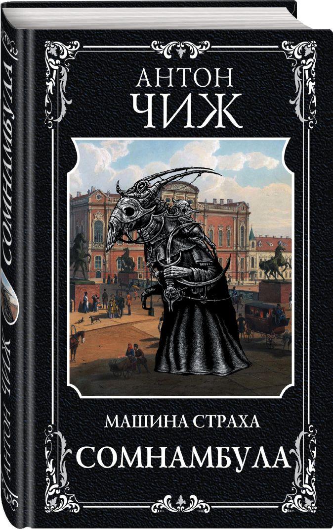 Антон Чиж - Сомнамбула обложка книги