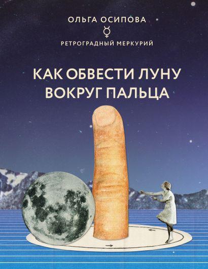 Как обвести Луну вокруг пальца - фото 1