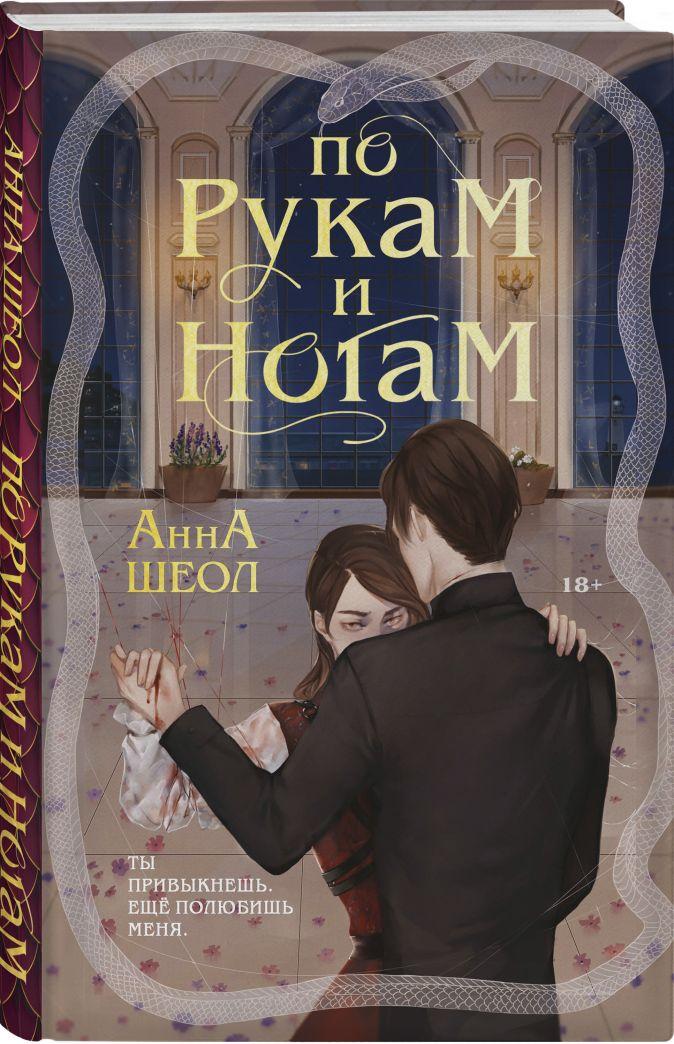 Анна Шеол - По рукам и ногам обложка книги