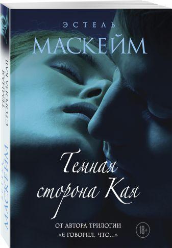 Эстель Маскейм - Темная сторона Кая обложка книги