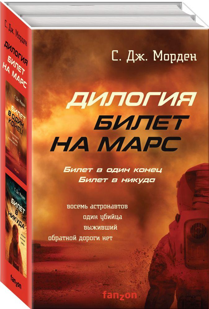 С. Дж. Морден - Билет на Марс обложка книги