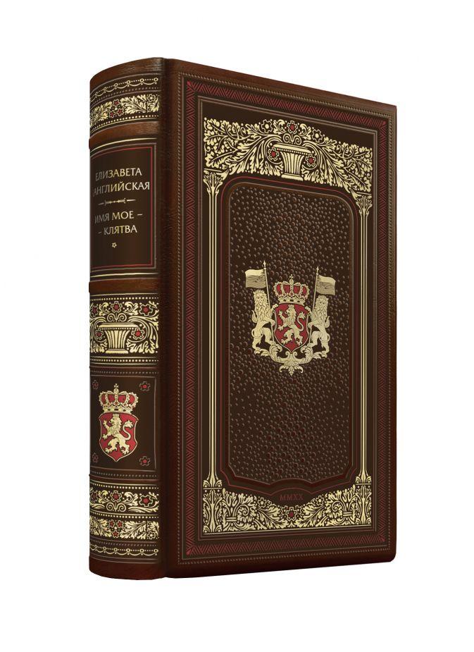Елизавета I Английская. Имя мое – клятва. Коллекционные иллюстрированные издания премиум-класса в кожаных переплетах ручной работы в стиле 19 века с тремя видами тиснения и торшонированными обрезами