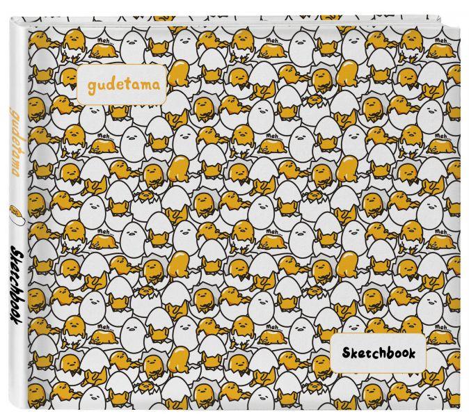 Скетчбук. Gudetama. Ленивый желток (твердый переплет, 96 стр., 240х200 мм)