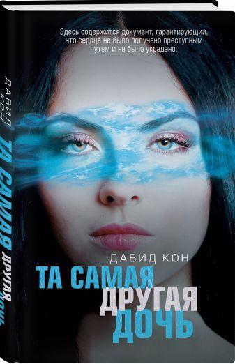 Давид Кон - Та самая другая дочь обложка книги