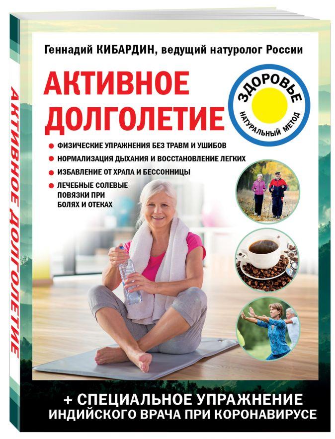 Геннадий Кибардин - Активное долголетие обложка книги