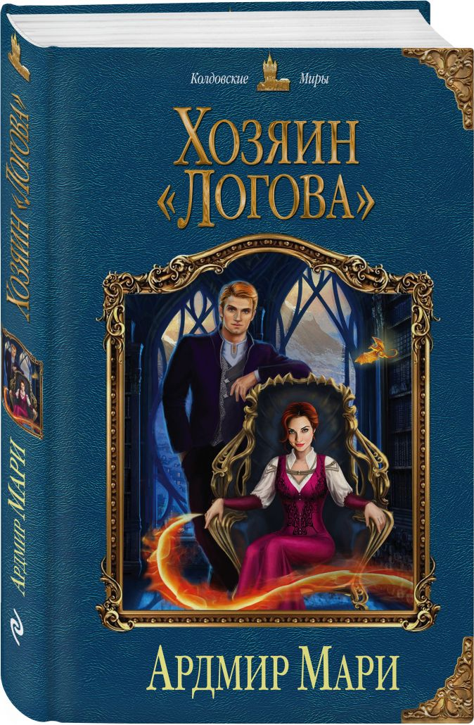 Ардмир Мари - Хозяин «Логова» обложка книги