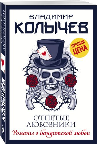 Владимир Колычев - Отпетые любовники обложка книги