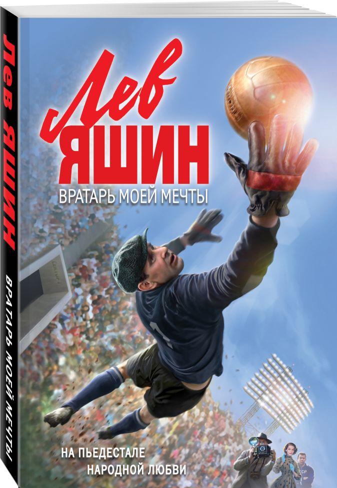 Валерий Жмак - Лев Яшин. Вратарь моей мечты обложка книги