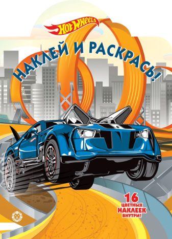 Hot Wheels № НР 2022 Наклей и раскрась!