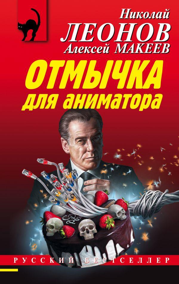 Леонов Николай Иванович, Макеев Алексей Викторович Отмычка для аниматора
