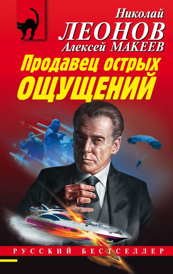 Леонов Николай Иванович, Макеев Алексей Викторович Продавец острых ощущений