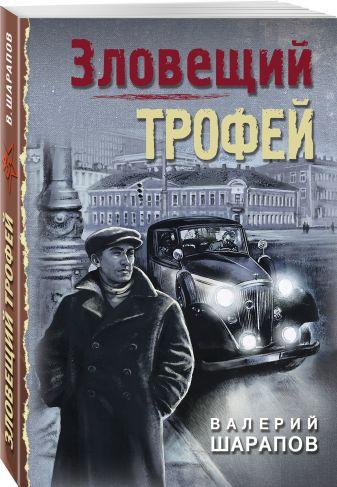 Валерий Шарапов - Зловещий трофей обложка книги