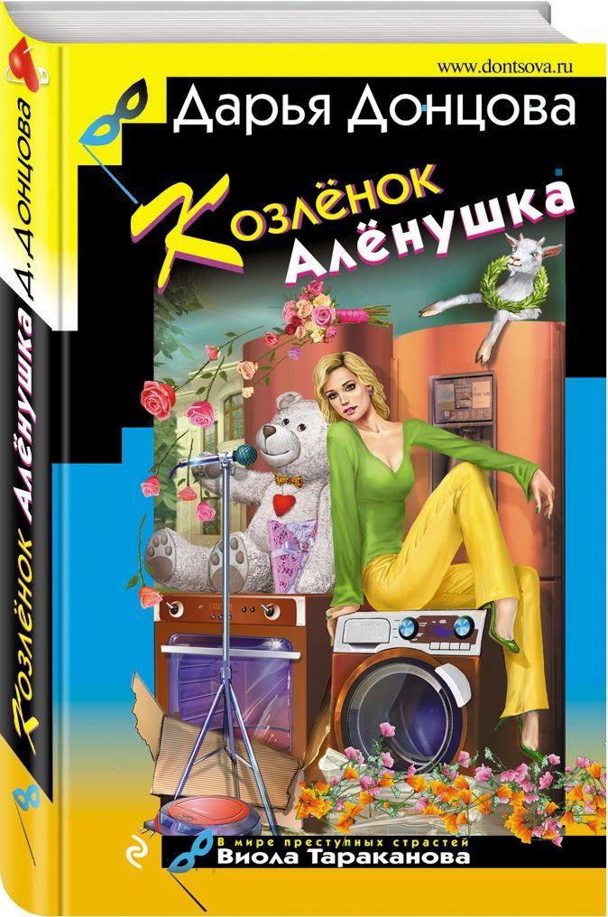 Дарья Донцова - Козлёнок Алёнушка обложка книги