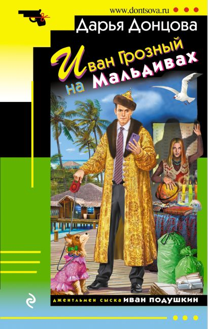 Иван Грозный на Мальдивах - фото 1