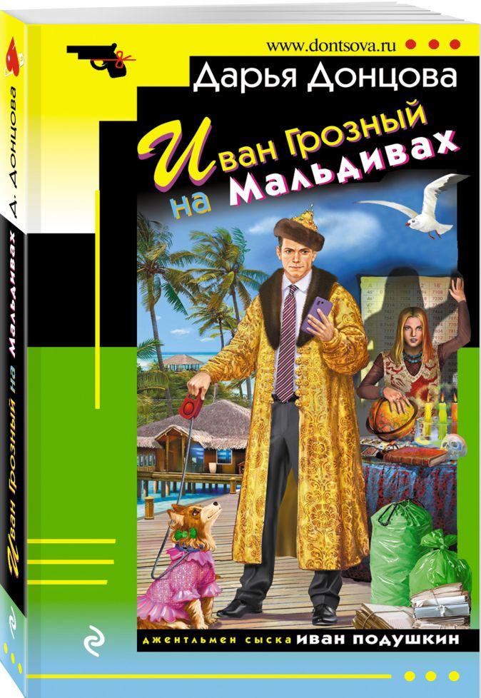 Дарья Донцова - Иван Грозный на Мальдивах обложка книги