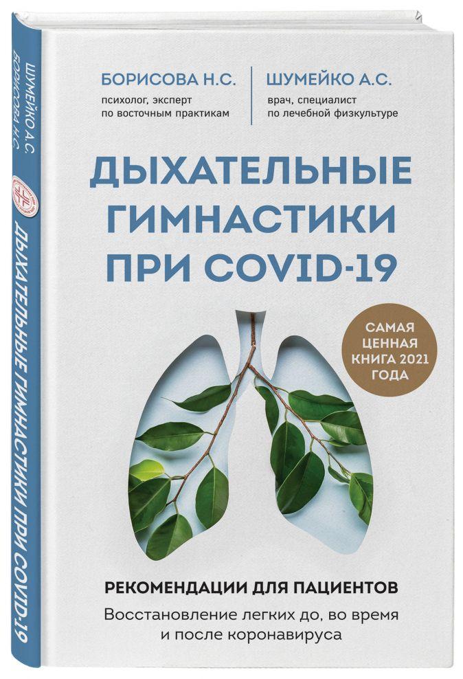 Н. С. Борисова, А. С. Шумейко - Дыхательные гимнастики при COVID-19. Рекомендации для пациентов. Восстановление легких до, во время и после коронавируса обложка книги