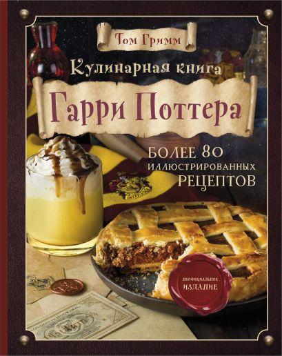 Кулинарная книга Гарри Поттера. Иллюстрированное неофициальное издание - фото 1