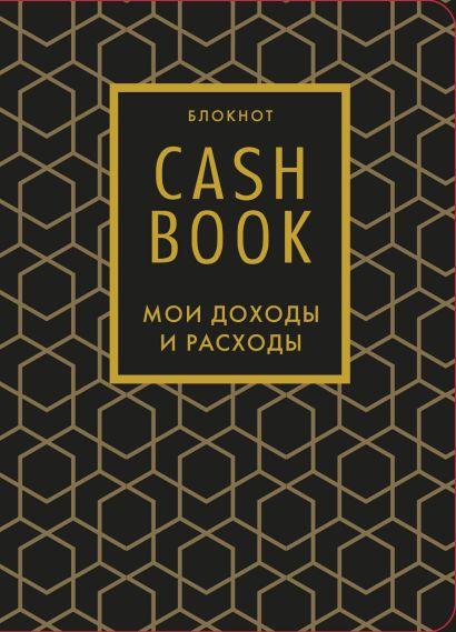 Полезный блокнот «CashBook. Мои доходы и расходы», графика - фото 1