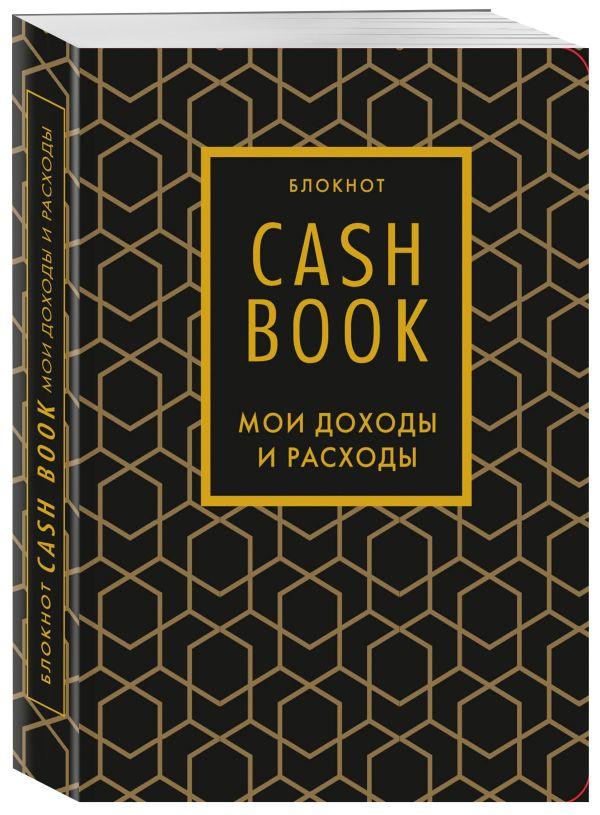 Фото - Полезный блокнот «CashBook. Мои доходы и расходы», графика cashbook мои доходы и расходы лимонный