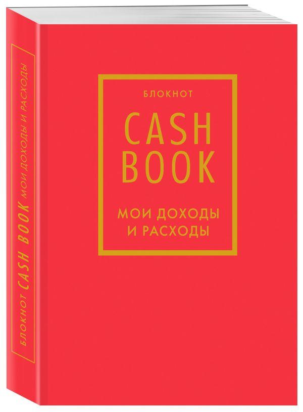 Фото - Полезный блокнот «CashBook. Мои доходы и расходы», красный cashbook мои доходы и расходы лимонный