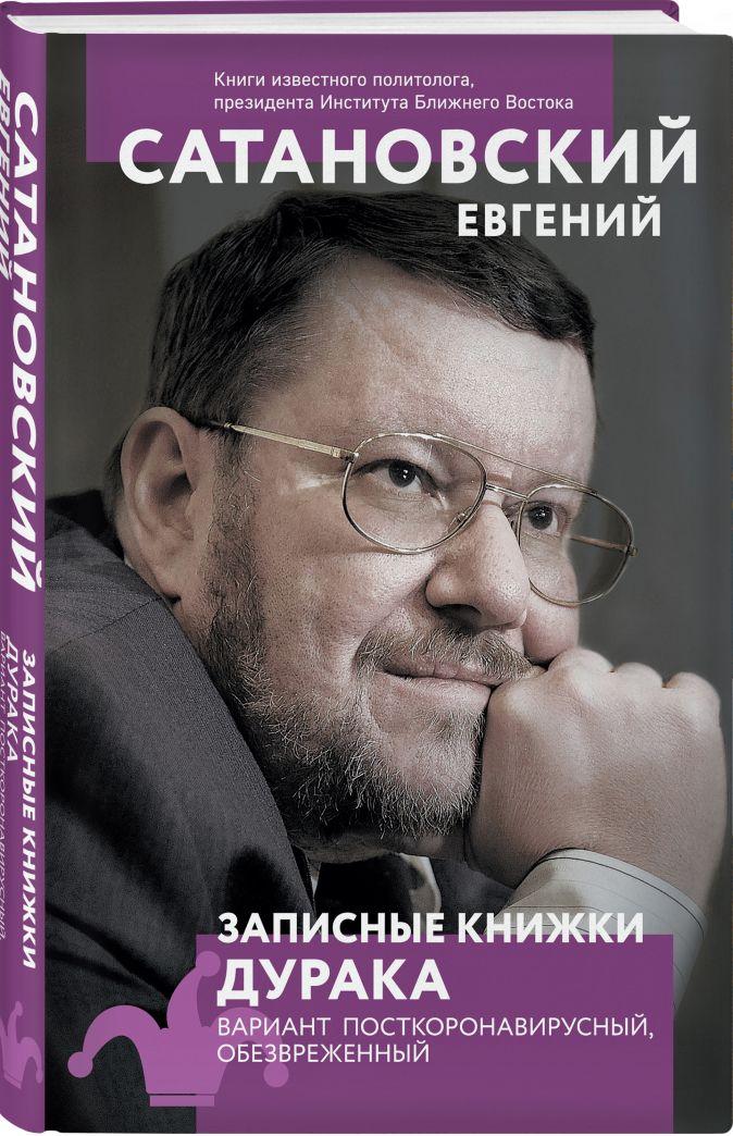 Евгений Сатановский - Записные книжки дурака. Вариант посткоронавирусный, обезвреженный обложка книги