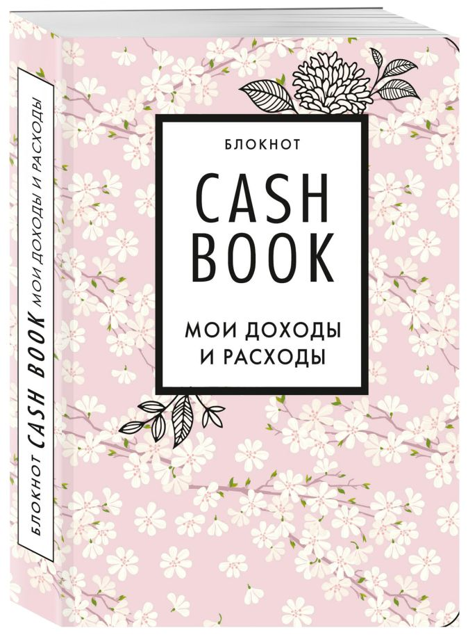 CashBook. Мои доходы и расходы. 7-е издание (сакура)