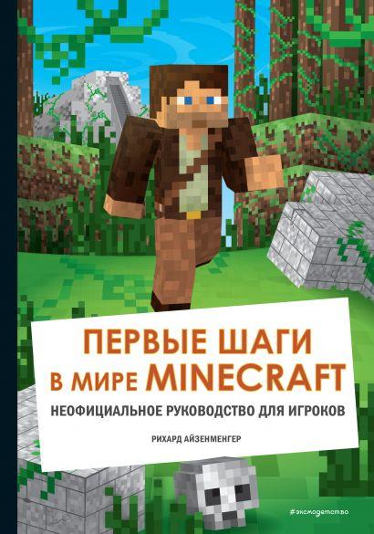 Первые шаги в мире Minecraft. Неофициальное руководство для игроков - фото 1