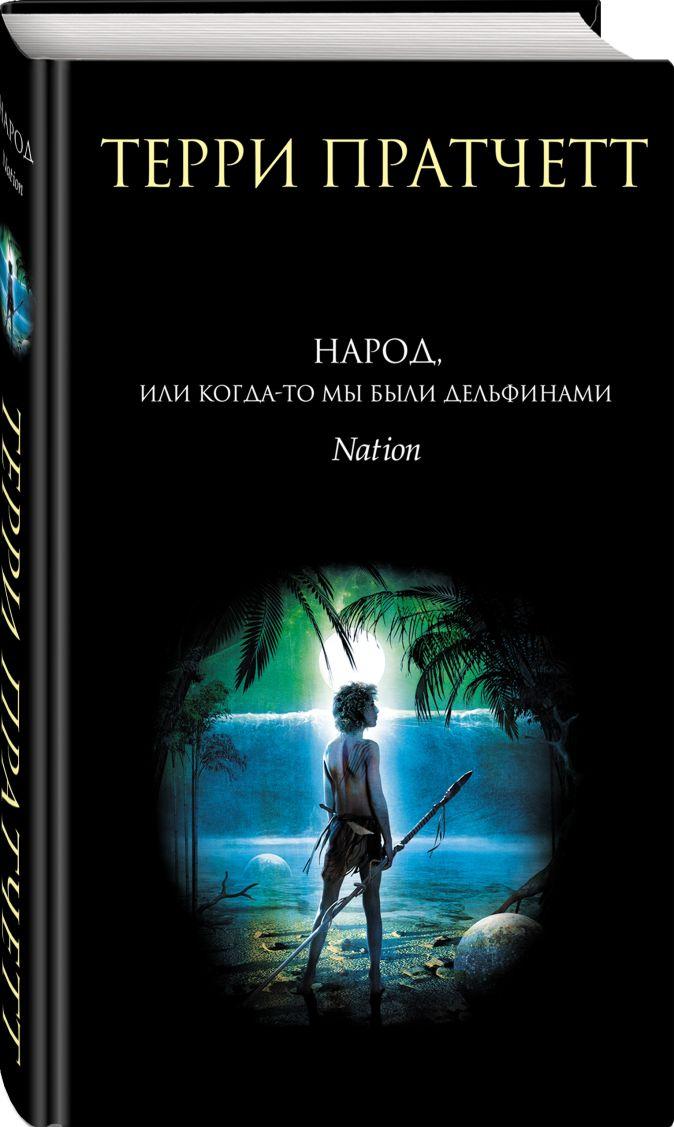 Терри Пратчетт - Народ, или Когда-то мы были дельфинами обложка книги