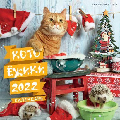 Котоёжики. Календарь настенный на 2022 год (170х 170 мм) - фото 1