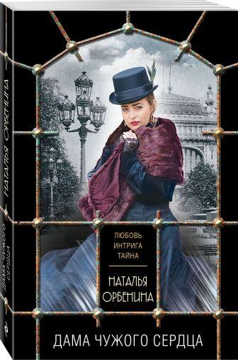 Наталья Орбенина - Дама чужого сердца обложка книги