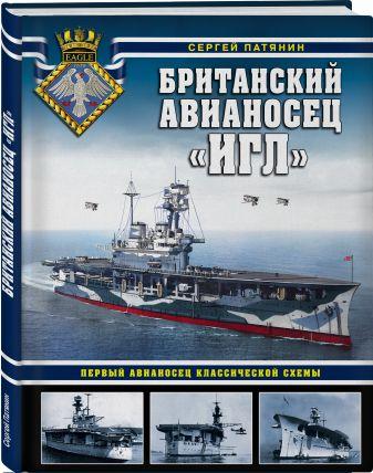 Сергей Патянин - Британский авианосец «Игл». Первый авианосец классической схемы обложка книги