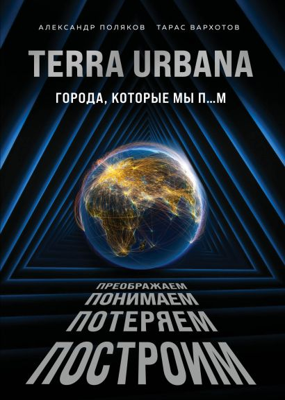Terra Urbana. Города, которые мы п...м - фото 1