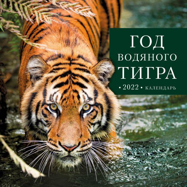 Фото - Год водяного тигра. Календарь настенный на 2022 год (300х300 мм) идеальный корги календарь настенный на 2021 год 300х300 мм