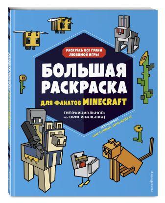 Араловец А. - Большая раскраска для фанатов Minecraft (неофициальная, но оригинальная) обложка книги