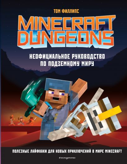 Minecraft Dungeons. Неофициальное руководство по подземному миру - фото 1