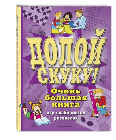 Долой скуку! Очень большая книга игр, лабиринтов, рисовалок - фото 1