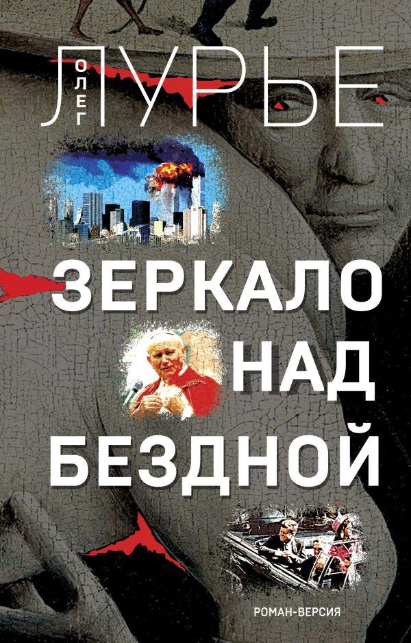 Зеркало над бездной: Роман-версия ( Лурье Олег  )