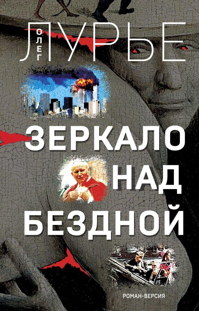 Лурье О.А. - Зеркало над бездной: Роман-версия обложка книги