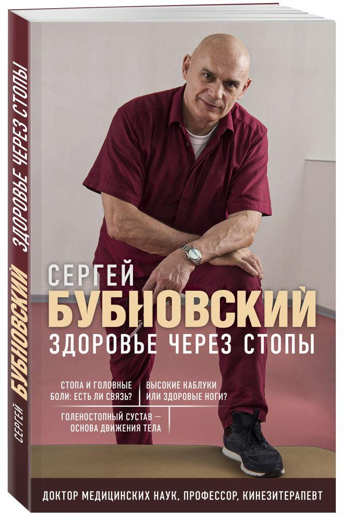 Сергей Бубновский - Здоровье через стопы обложка книги