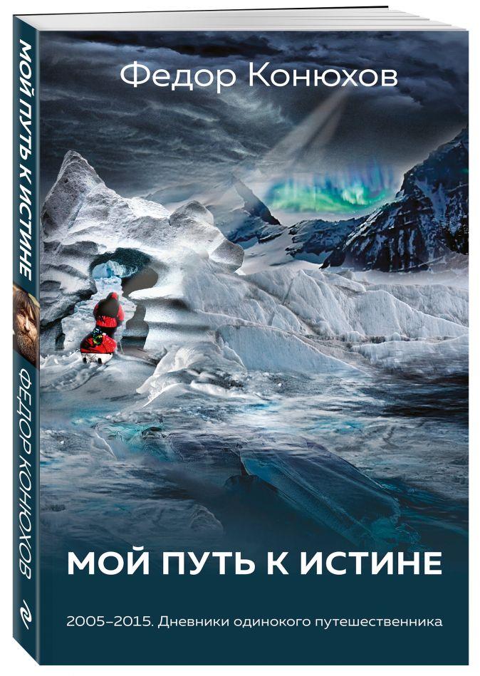 Федор Конюхов - Мой путь к истине обложка книги
