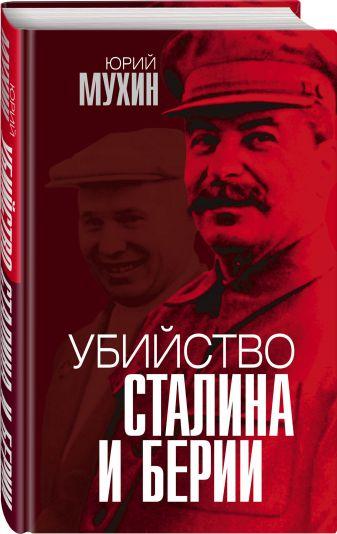 Юрий Мухин - Убийство Сталина и Берии обложка книги